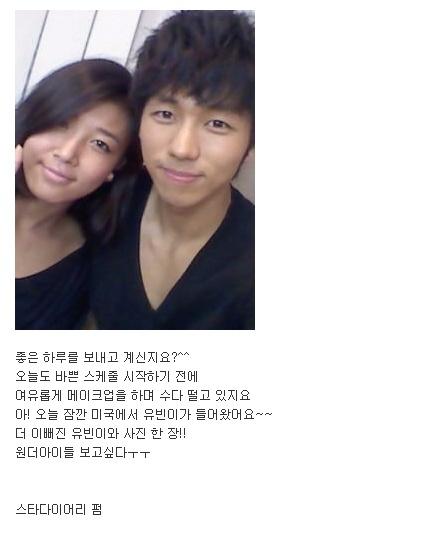 20090926_yubin_seulong